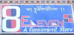 ブータンのコンビニ「エイト・イレブン」の看板